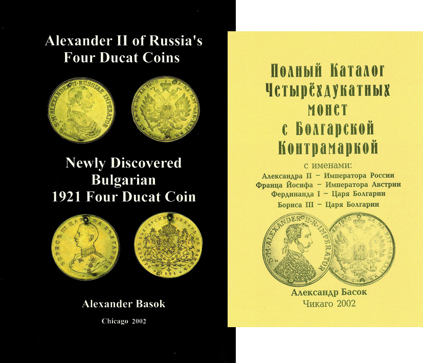 Complete Catalog of Four Ducat Coins