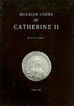 Russian Coins of Catherine II / 5