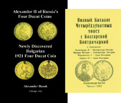 Complete Catalog of Four Ducat Coins / 7
